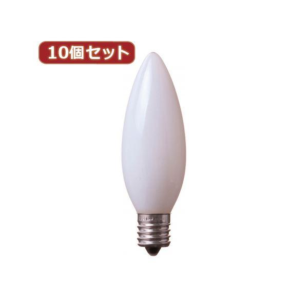 YAZAWA 10個セット C32形LEDランプ昼白色E17ホワイト LDC1NG32E17W3X10