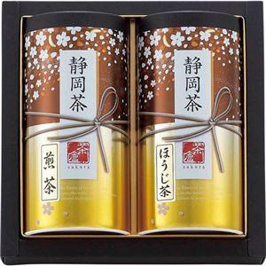 (まとめ)静岡茶詰合せ「さくら」B3070118B4072546【×2セット】