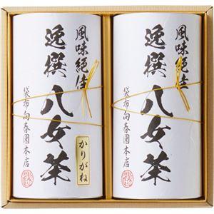 (まとめ)袋布向春園本店八女茶詰合せB3070125B4072550【×2セット】