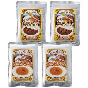 (まとめ)淡路島たまねぎをたっぷり使ったビーフハヤシ&オニオンスープ各2個【×2セット】