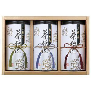 (まとめ)八女茶・鹿児島茶詰合せ【×2セット】