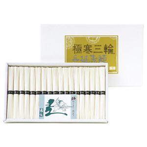 (まとめ)手延べ三輪素麺18束【×2セット】
