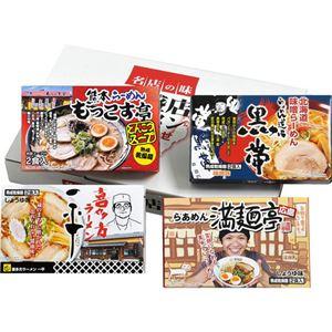 (まとめ)繁盛店ラーメンセット乾麺(8食) B3071058【×2セット】