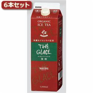 (まとめ)タカノコーヒー有機アイスティーセイロンウバ紅茶無糖6本セットAZB0235X6【×2セット】