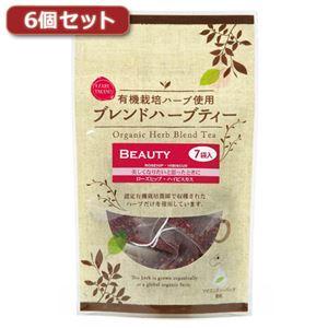 (まとめ)麻布紅茶有機栽培ハーブ使用ブレンドハーブティービューティーブレンド6個セットAZB0354X6【×2セット】