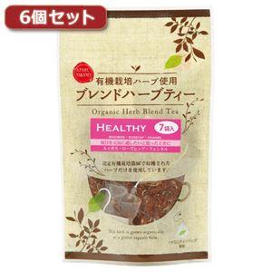 (まとめ)麻布紅茶有機栽培ハーブ使用ブレンドハーブティーヘルシーブレンド6個セットAZB0919X6【×2セット】