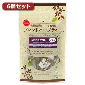 (まとめ)麻布紅茶有機栽培ハーブ使用ブレンドハーブティーリフレッシュブレンド6個セットAZB0378X6【×2セット】