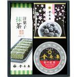 (まとめ)金沢料亭金茶寮 味の極み詰合せ B3088078【×2セット】