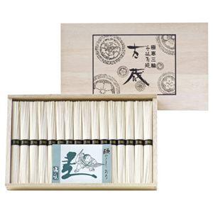 (まとめ)手延べ三輪素麺16束【×2セット】