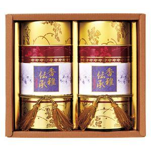 静岡銘茶香雅伝承【2袋】(上煎茶(香)×2)