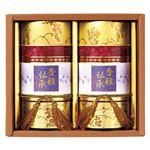 静岡銘茶 香雅伝承【2袋】(上煎茶(香)×2)