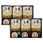 福山製麺所「旨麺」12食