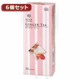 麻布紅茶ジンジャーティー6個セットAZB0151X6