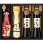 飛騨高山ファクトリー グルメ醤油バラエティ C8258066