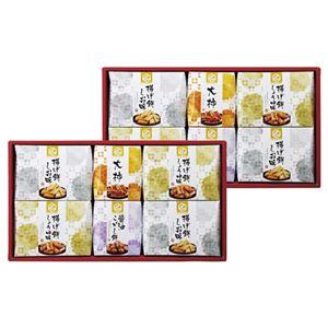 米菓穂のなごみ【揚げ餅(しお味・しょうゆ味)×各4、大柿・醤油こがし×各2】