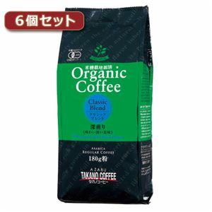 タカノコーヒーオーガニックコーヒークラシックブレンド6個セットAZB0139X6