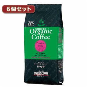 タカノコーヒーオーガニックコーヒープレミアムブレンド6個セットAZB0122X6