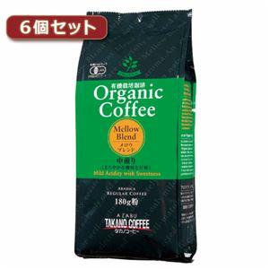 タカノコーヒーオーガニックコーヒーメロウブレンド6個セットAZB0115X6