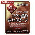 新宿中村屋 プチカレー印度 (コクと薫り味わうビーフ)20個セット AZB3007X20