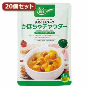 麻布タカノ〜カフェ飯シ〜具だくさんスープかぼちゃチャウダー20個セットAZB0924X20