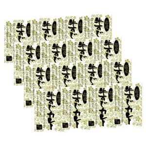 国産牛すじカレー【16個】