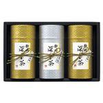 静岡銘茶 深むし茶【3袋】(煎茶清緑×1、煎茶洸緑×2)
