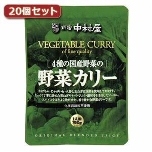 新宿中村屋4種の国産野菜の野菜カリー20個セットAZB5604X20