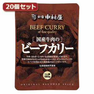 新宿中村屋国産牛肉のビーフカリー20個セットAZB5567X20