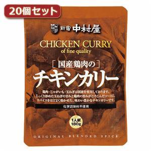 新宿中村屋国産鶏肉のチキンカリー20個セットAZB5529X20