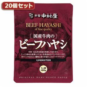 新宿中村屋国産牛肉のビーフハヤシ20個セットAZB5581X20