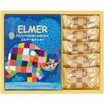(まとめ)エルマー クッキー C7238574 C8220044【×5セット】