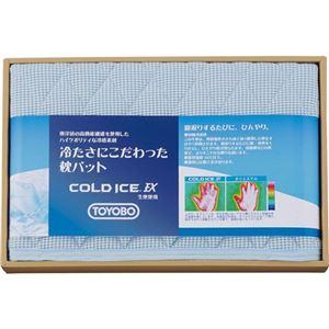 (まとめ)東洋紡 ひんやり枕パット(コールドアイスEX生地使用) B2099570 B3099046【×2セット】