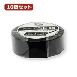 10個セット 日本理化学工業 テープ黒板替テープ 18ミリ幅 黒 STRE-18-BKX10