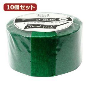 10個セット 日本理化学工業 テープ黒板替テープ 30ミリ幅 緑 STRE-30-GRX10