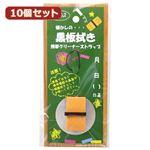 10個セット 日本理化学工業 黒板拭きストラップ 橙 DMS-RGX10