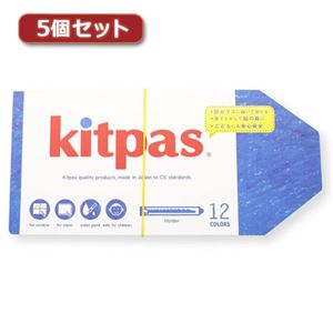 5個セット 日本理化学工業 キットパス ホルダー12色 KHL-12CX5