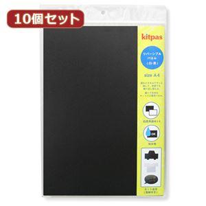 10個セット 日本理化学工業 リバーシブルパネルA4単品 RPA4-WBKX10