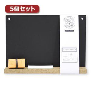 5個セット 日本理化学工業 もっとちいさな黒板 A5 黒 SB-M-BKX5