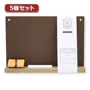 5個セット 日本理化学工業 もっとちいさな黒板 A5 茶 SB-M-BRX5