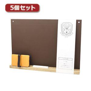 5個セット 日本理化学工業 ちいさな黒板 茶 SB-BRX5
