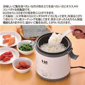 新津興器 ミニ炊飯器 1.5合炊き 811653