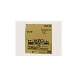 日立 空気清浄機用ダチョウ抗体フィルター EPF-DK1000