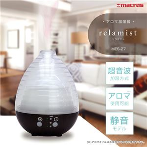 (まとめ)マクロス アロマ加湿器 リラミスト MES-27【×2セット】