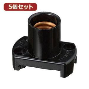 (まとめ)YAZAWA5個セット保安球ソケットE12黒SF1200BKX5【×5セット】