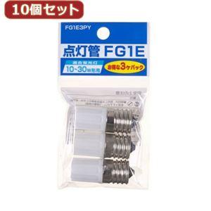 (まとめ)YAZAWA10個セットグロー球10〜30W形用口金E173個セットFG1E3PYX10【×3セット】