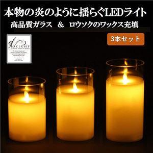 LXA Japan Exclusif LEDグラスキャンドル Lサイズ (3本セット) GC3-100