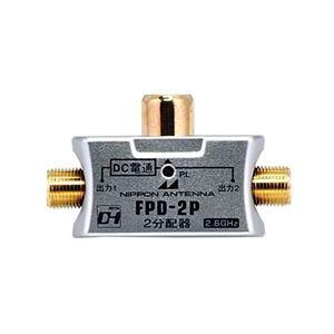 (まとめ)日本アンテナ コンセント型2分配器 全端子電通型 PCFPD2P(FPD-2P) PCFPD2P【×2セット】