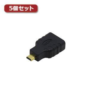 (まとめ)5個セットYouZipper HDMIマイクロ変換 ZHDX-MCR ZHDX-MCRX5【×2セット】