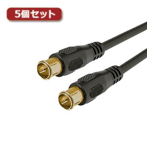 5個セットYouZipper アンテナケーブル2m ZT3C-20 ZT3C-20X5