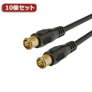 10個セットYouZipper アンテナケーブル1m ZT3C-10 ZT3C-10X10